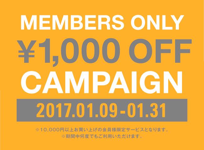 201701_campaign_blog.jpg